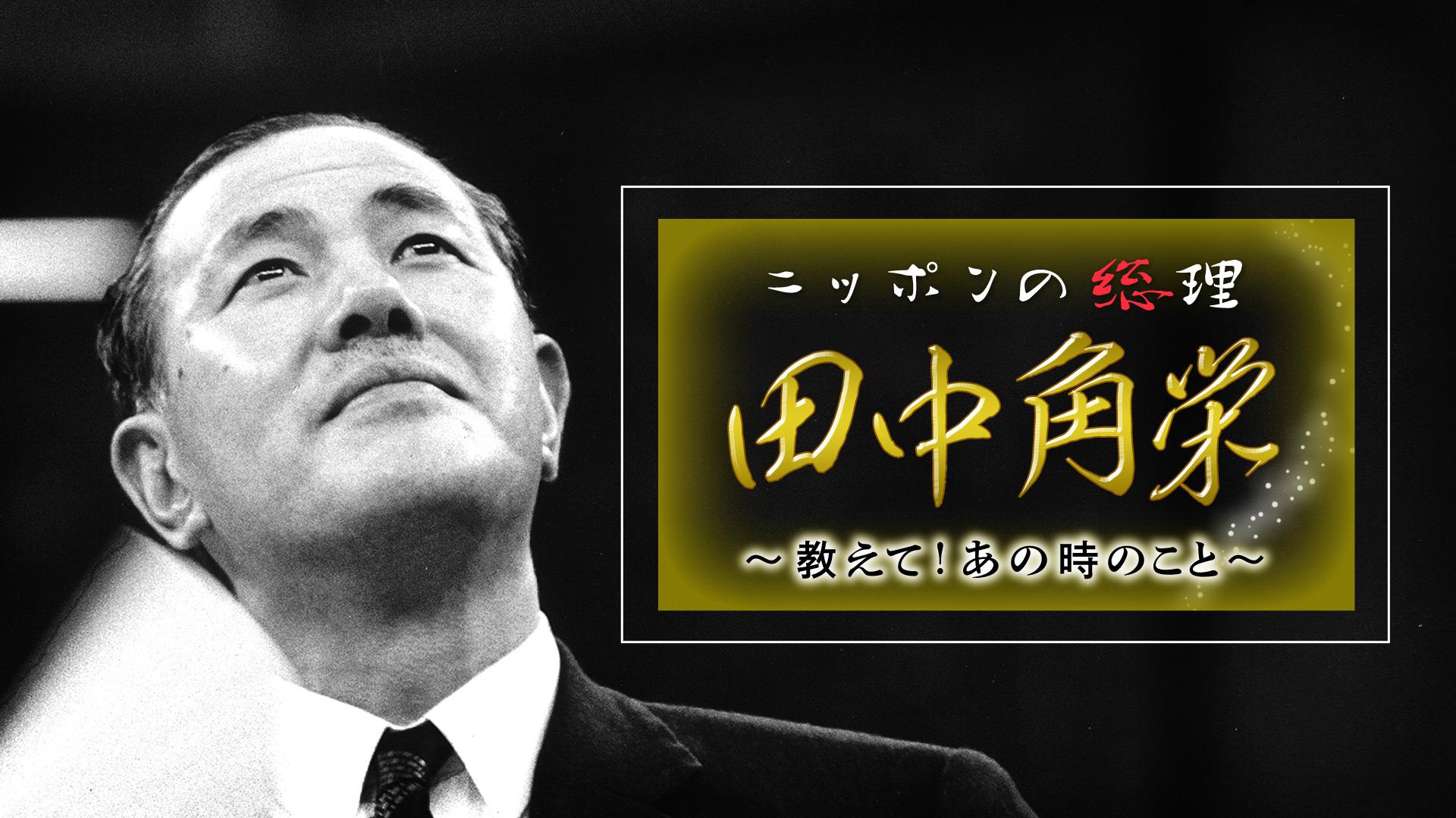 無料テレビでニッポンの総理・田中角栄~教えて!あの時のこと~を視聴する