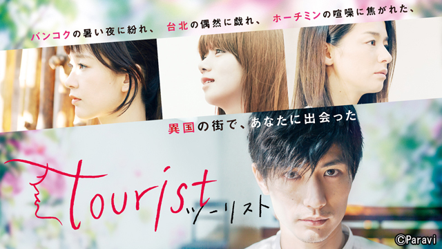 Paraviオリジナルドラマ「tourist」