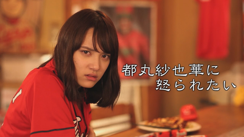 にわかカープファンを見下す器小さすぎカープマニアに怒る美女 出演:都丸紗也華