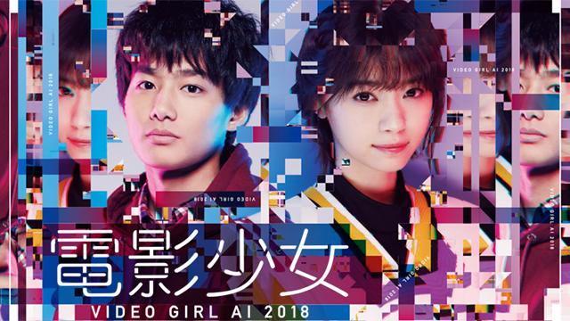 電影少女 -VIDEO GIRL AI 2018- 特別編