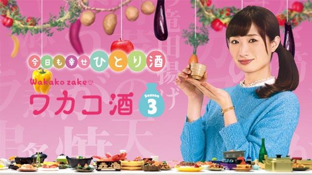 ワカコ酒 Season3【BSジャパン】