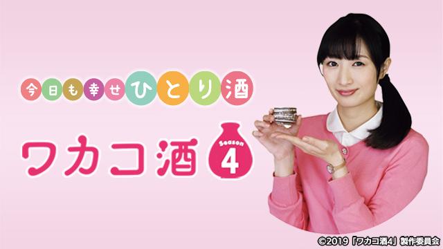 ワカコ酒 Season4【BSテレ東】