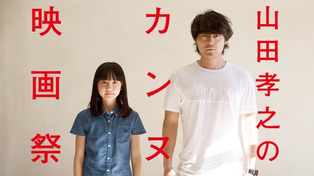 山田孝之のカンヌ映画祭【BSテレ東】