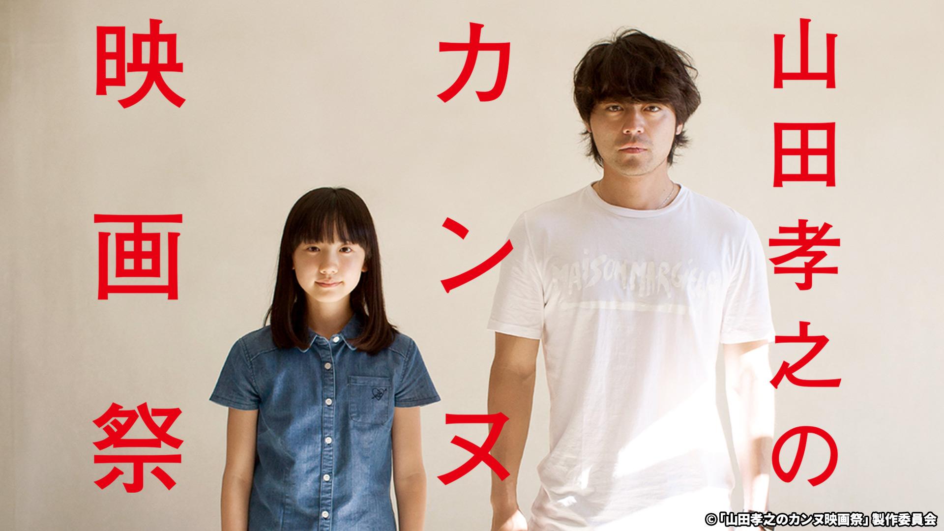 無料テレビで山田孝之のカンヌ映画祭を視聴する