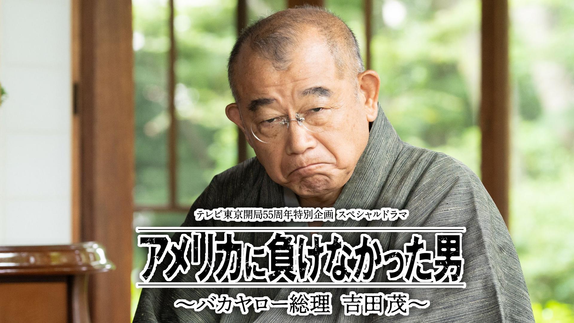 アメリカに負けなかった男~バカヤロー総理 吉田茂~(テレビ東京開局55周年特別企画スペシャルドラマ)