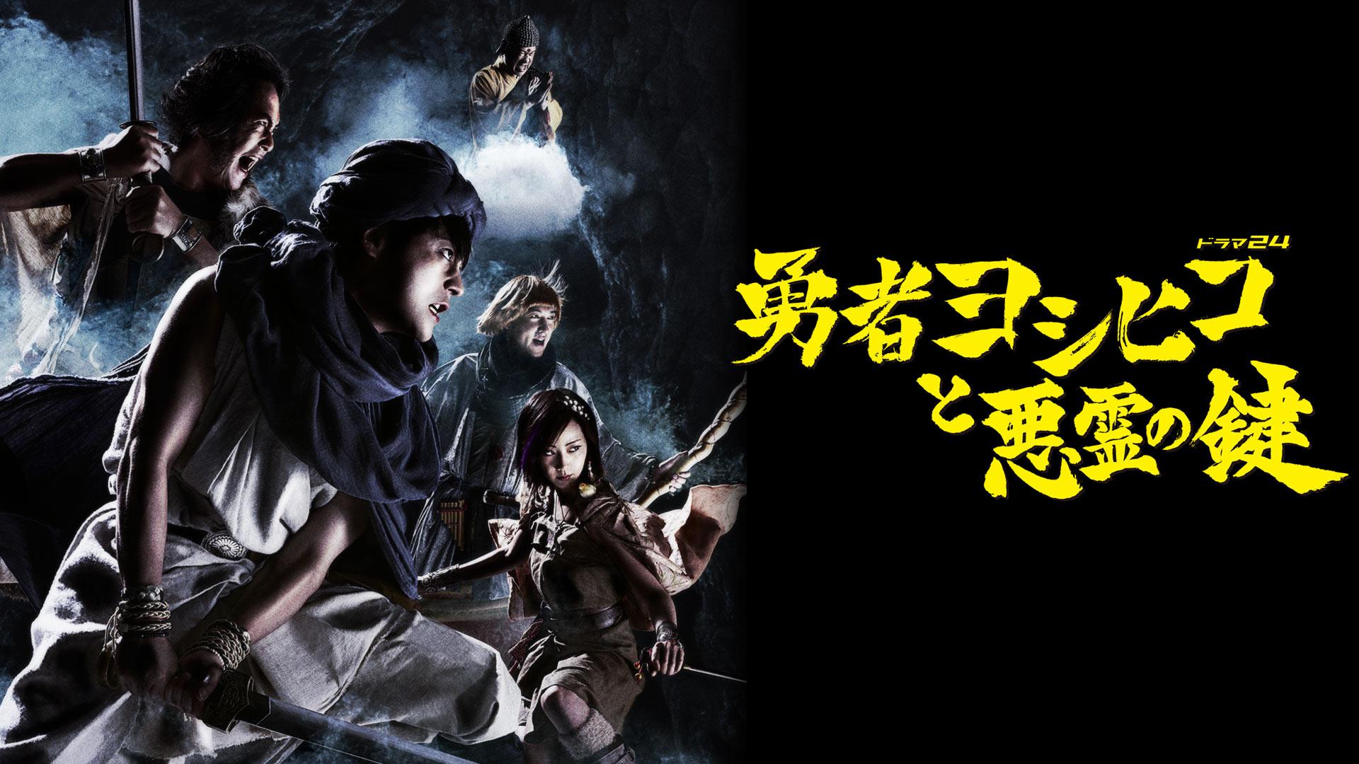 勇者ヨシヒコと悪霊の鍵(ドラマ24傑作選)|ネッ …