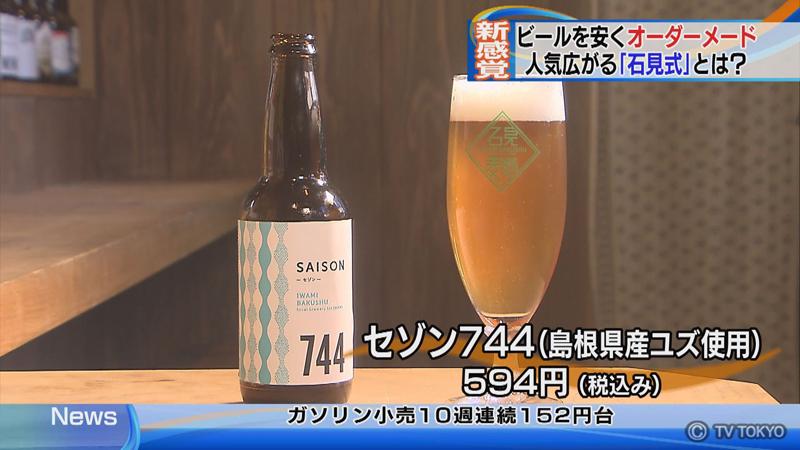 オーダーメードで活況! 独特製法「石見式」ビールとは?