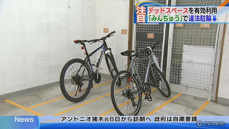「みんちゅう」で放置自転車を減らせ!