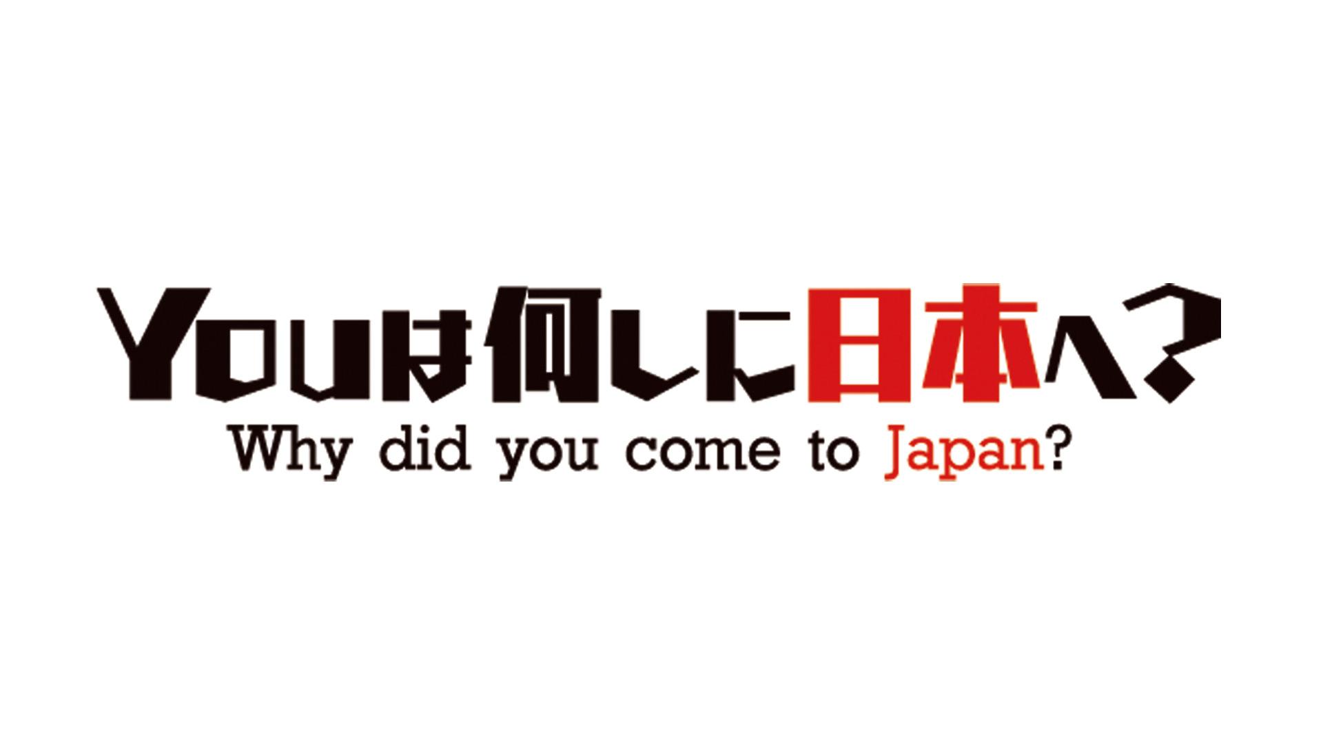 YOUは何しに日本へ?《配信オリジナル》