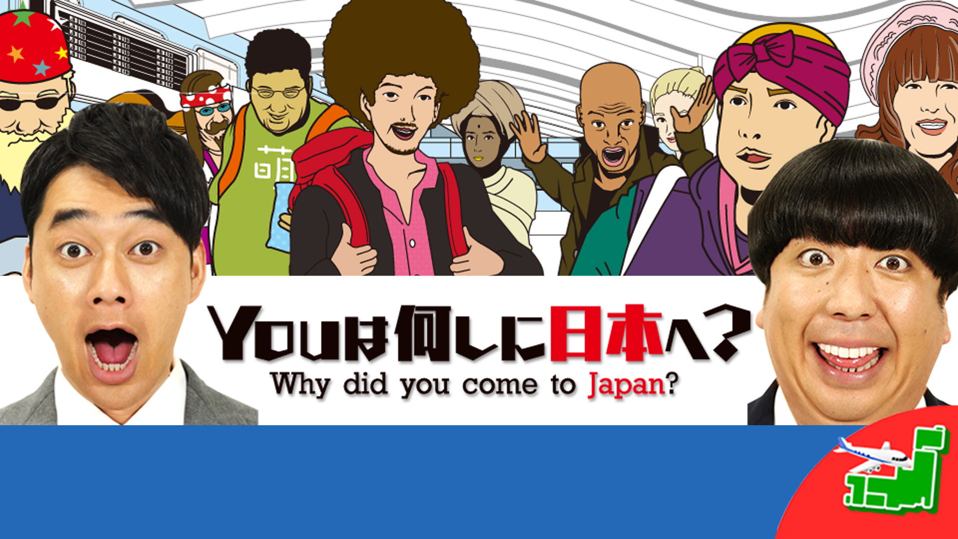 は へ に ユー 日本 し 何
