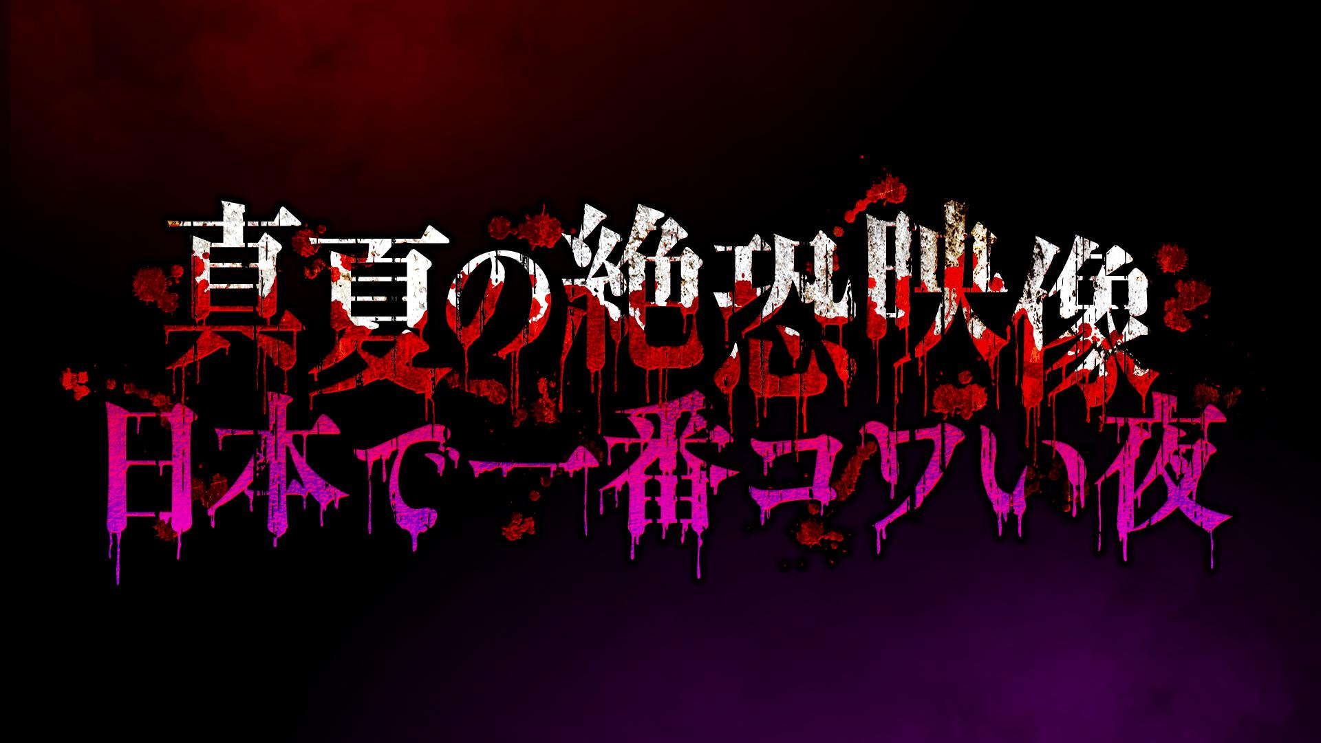 真夏の絶恐映像 日本で一番コワい夜