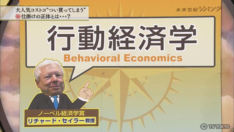 なぜ買い過ぎてしまうのか……「行動経済学」の魔法!(2018年4月25日放送)【傑作選】